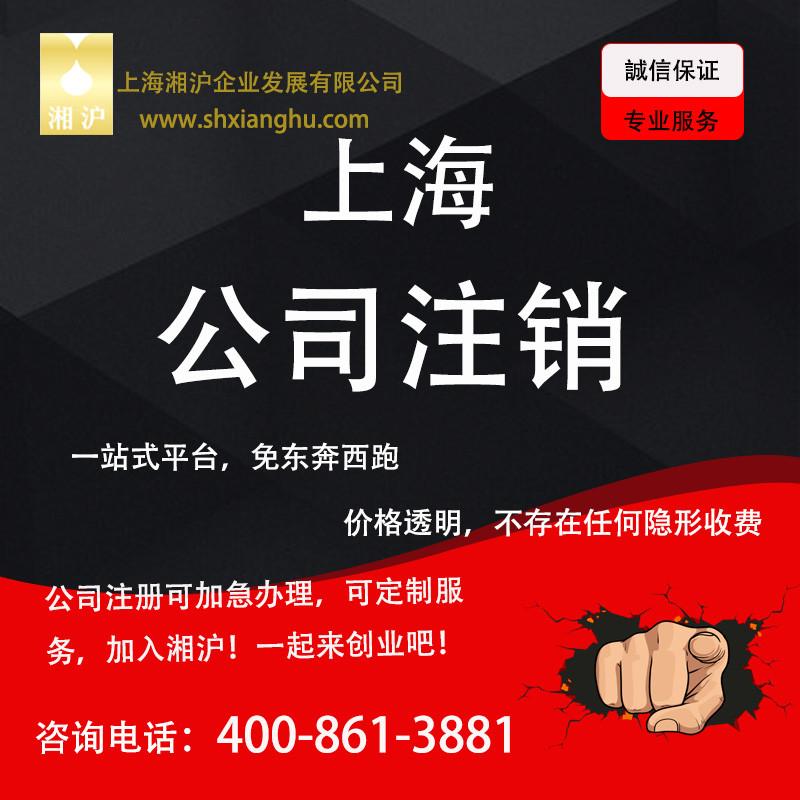 医疗器械公司注销所需材料 办理食品经营许可证流程 上海湘沪企业发展有限公司