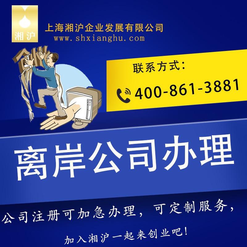 上海离岸公司办理注意事项_上海公司变更需要哪些条件_上海湘沪企业发展有限公司