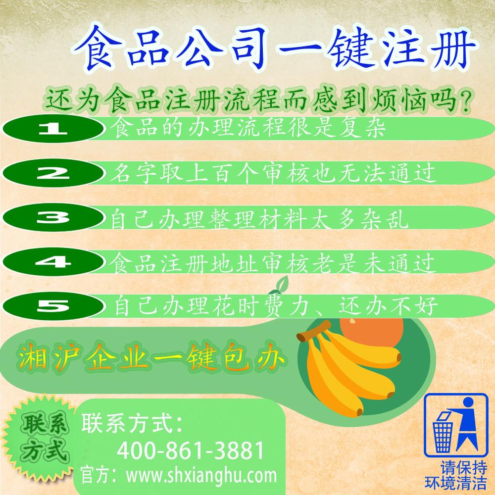 办理食品经营许可证需要什么条件 上海海外离岸公司办理 上海湘沪企业发展有限公司