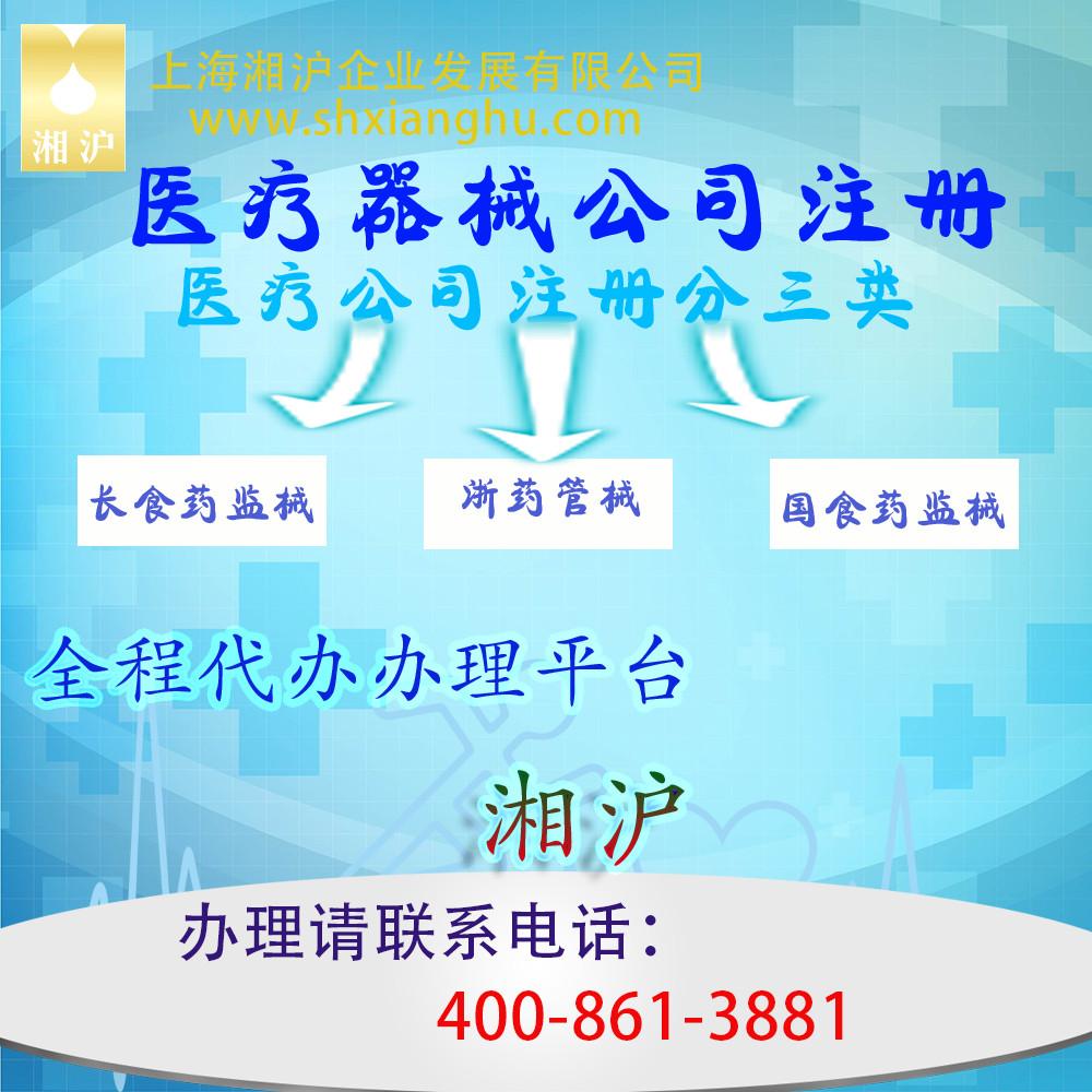 自贸区医疗器械所需条件/食品经营许可证流程/上海湘沪企业发展有限公司