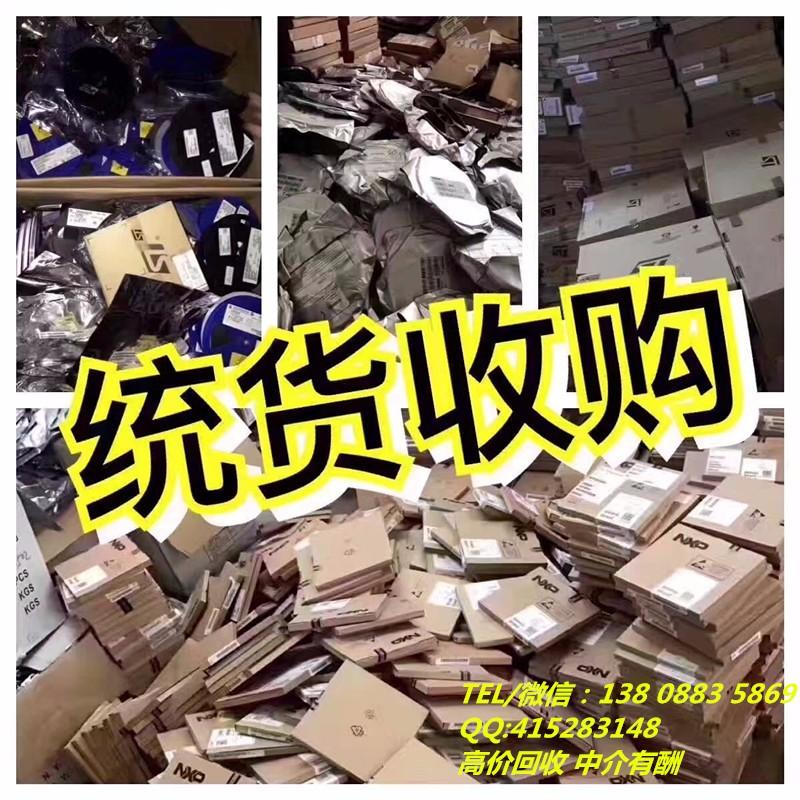 深圳退港IC电子料积压_苏州电子元器件呆料回收_深圳市大洋洲实业有限公司